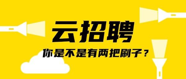 黄色线上招聘云招聘