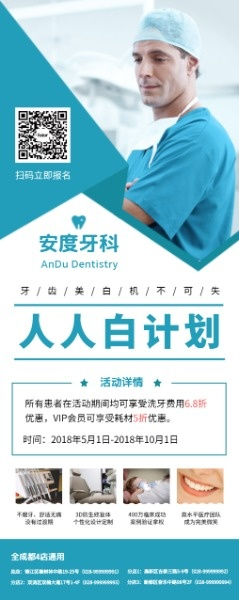 牙科口腔牙齿美白护理