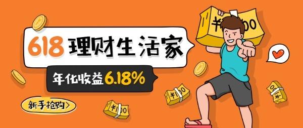 618金融理财