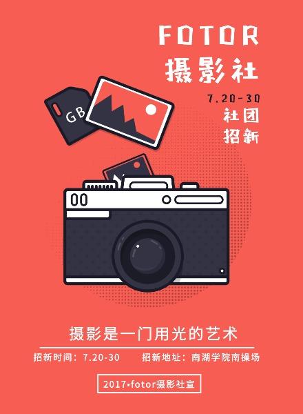 校园摄影社团招新宣传