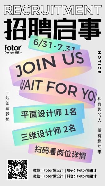 彩色创意版式招聘启事招人环绕字体手机海报模板
