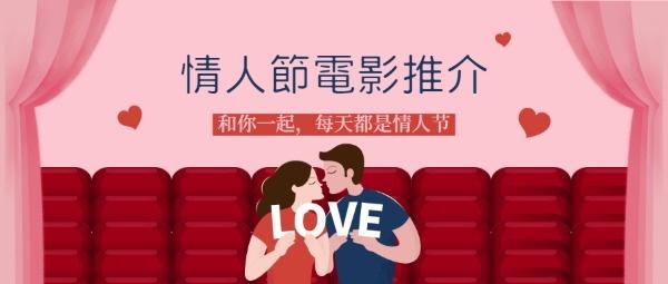 情人节电影推荐矢量