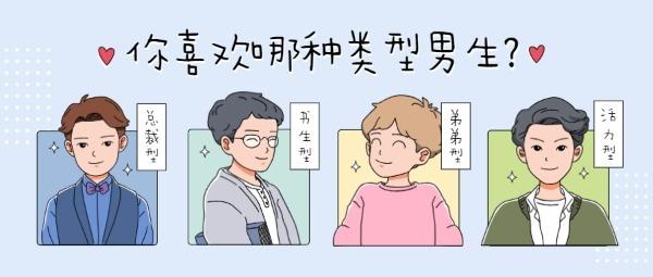 不同男生类型插画