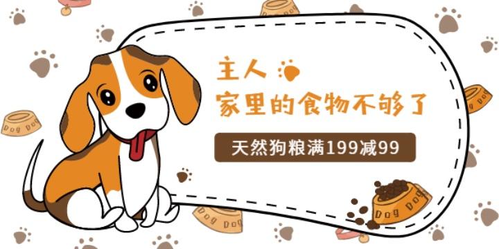 天然狗糧限時滿減促銷