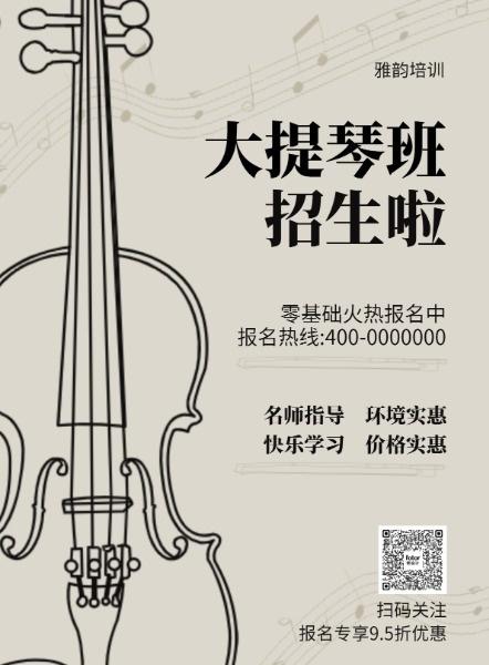 褐色手绘大提琴培训班招生手绘