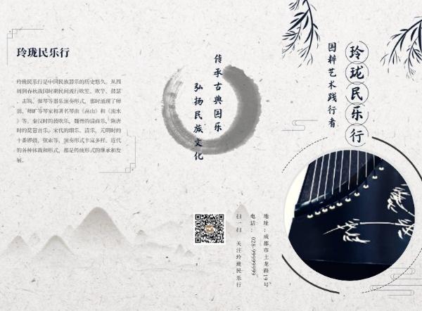 民乐传统乐器培训