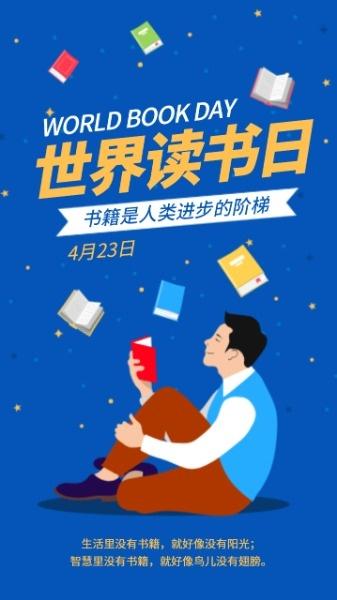 蓝色插画4月23日青年人世界读书日