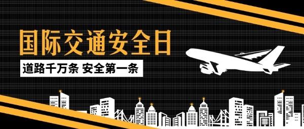 国际交通安全日