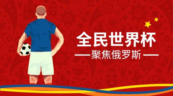 全民世界杯