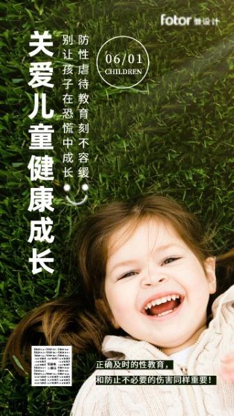 儿童节关爱孩子健康成长