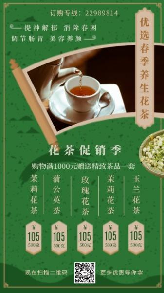 优选春季养生花茶