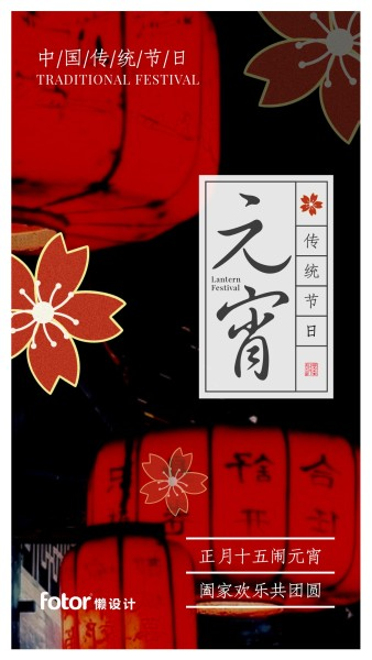 传统节日元宵节灯笼手机海报模板