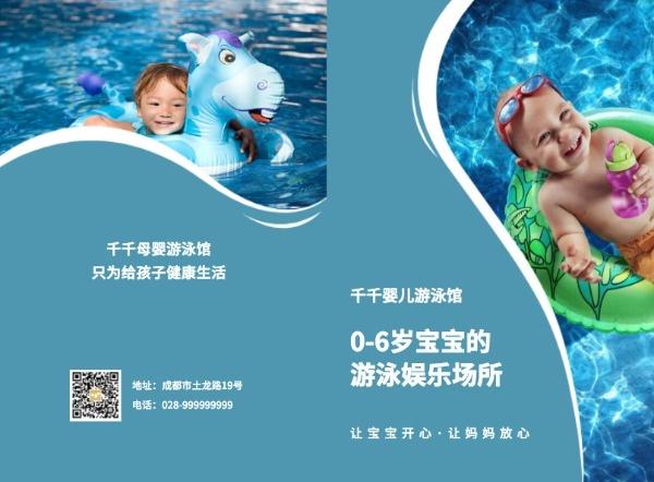 嬰兒游泳館