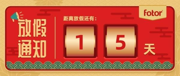 春节放假倒计时通知
