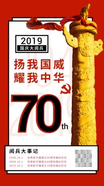 扬我国威耀我中华国庆