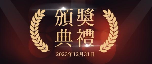 颁奖典礼公众号封面大图