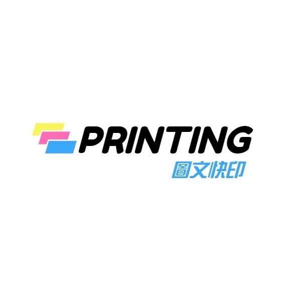 打印快印印刷店