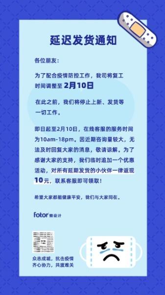 電商微商延遲發貨通知公告告示藍色簡約口罩疫情手機海報