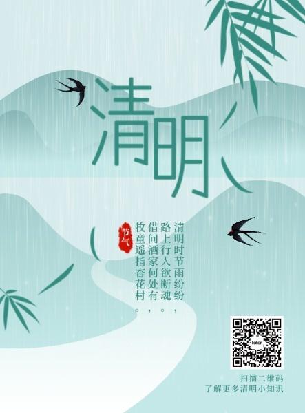 传统节日清明节