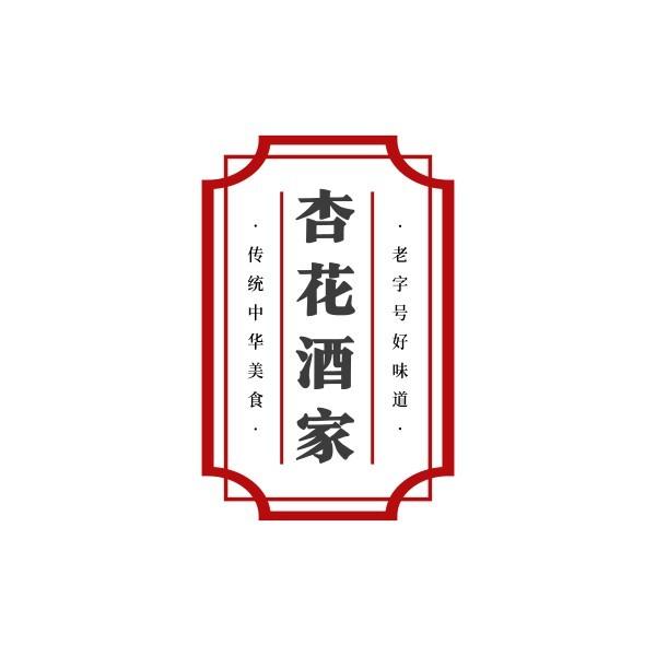 餐饮美食私房菜中式中国风Logo模板