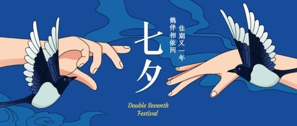 蓝色唯美插画七夕情人节
