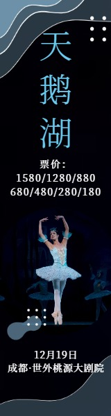 芭蕾舞演出宣傳