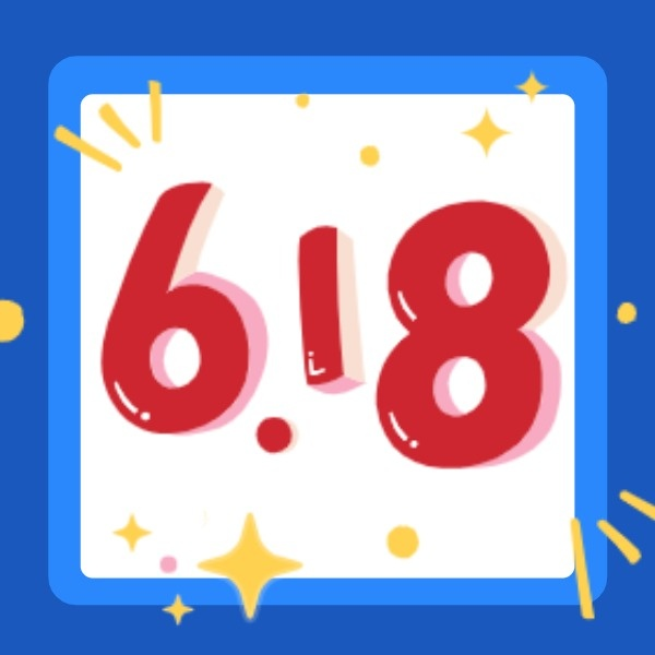 618大促