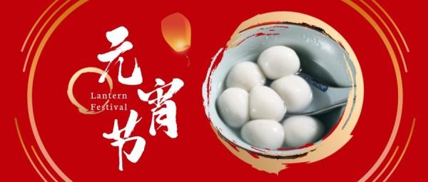 红色喜庆正月十五元宵汤圆公众号封面大图模板