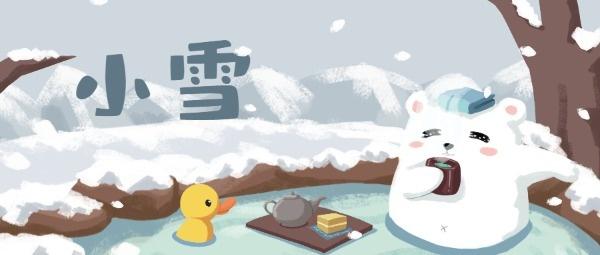 小雪泡温泉
