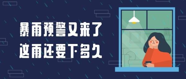 暴风雨天气预警