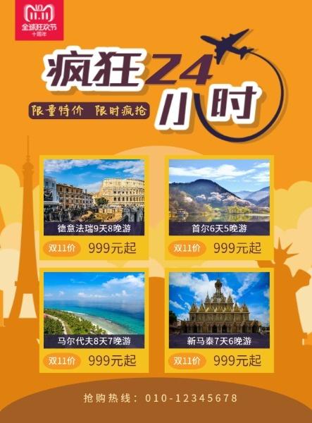 双11旅游团特价活动
