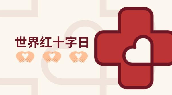 世界红十字日人道博爱