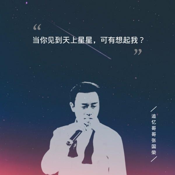 蓝色复古张国荣纪念矢量图