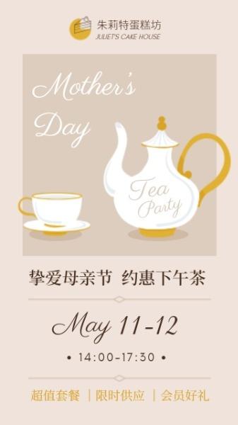 母亲节下午茶甜品