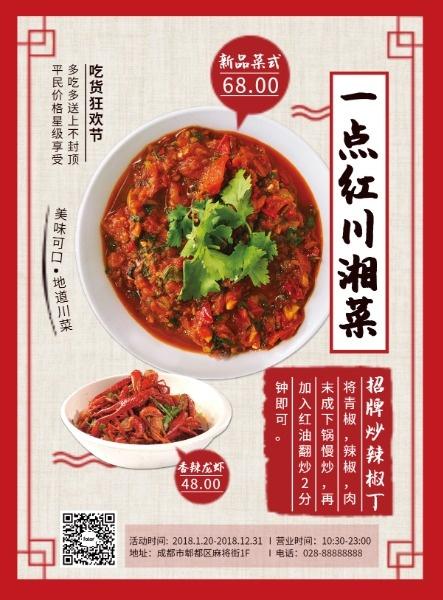 地方美食川湘菜宣傳單