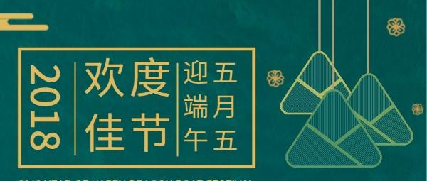 农历五月初五端午节