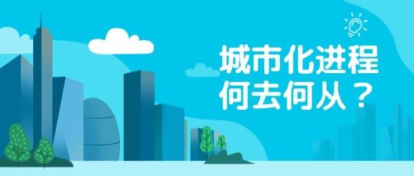 城市化商圈发展