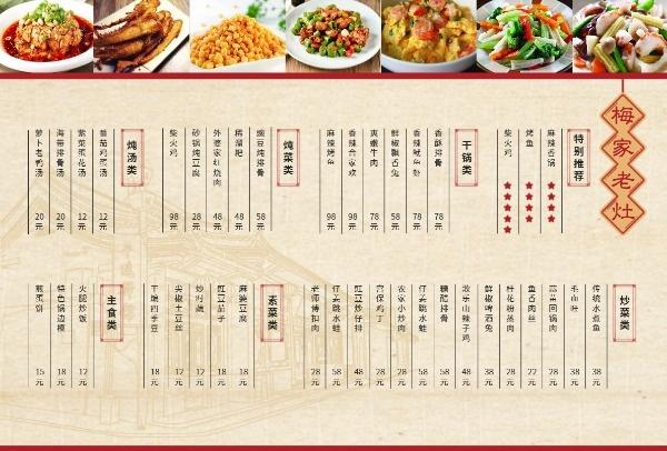 家常菜饭馆