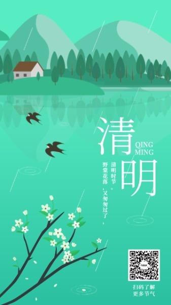 传统文化24节气清明下雨风景绿色