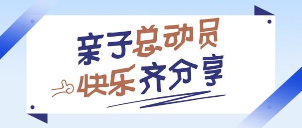 亲子总动员活动公众号封面大图模板