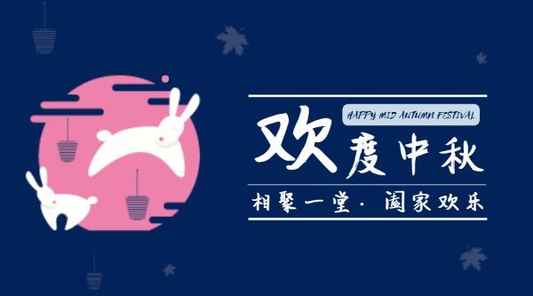 可爱风中秋节祝福
