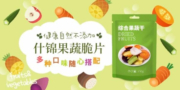 零食果蔬片