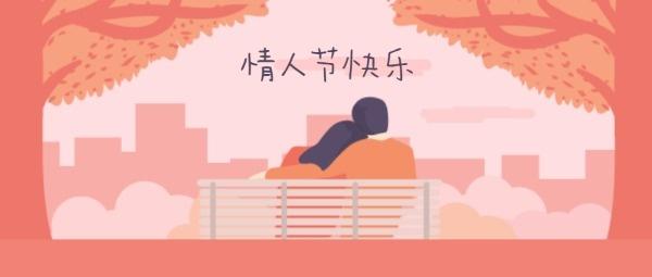 情人节快乐粉色
