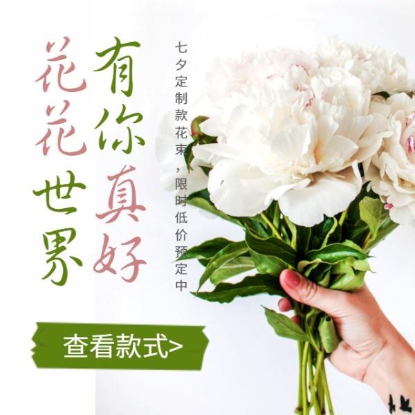 七夕节花束预定鲜花