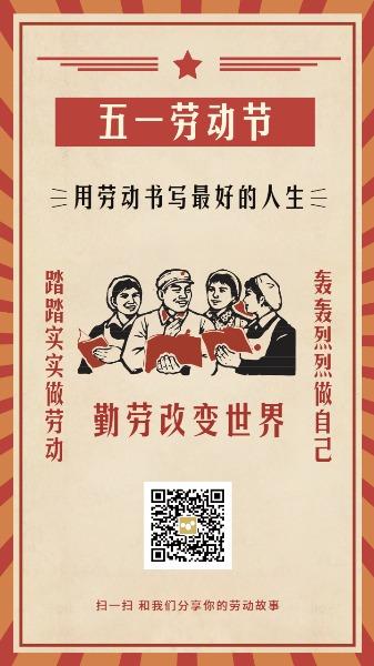 51劳动节快乐