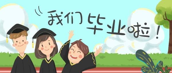 毕业季学生插画