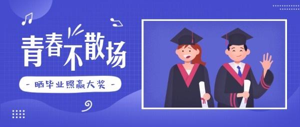 藍色扁平畢業季畢業照