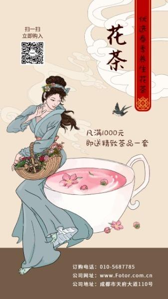 花茶茶叶春茶明前茶茶饮