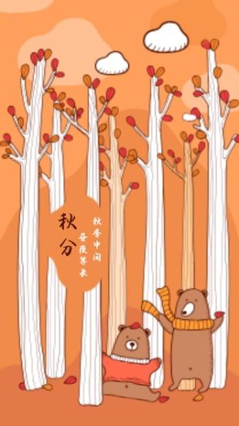 秋分卡通熊