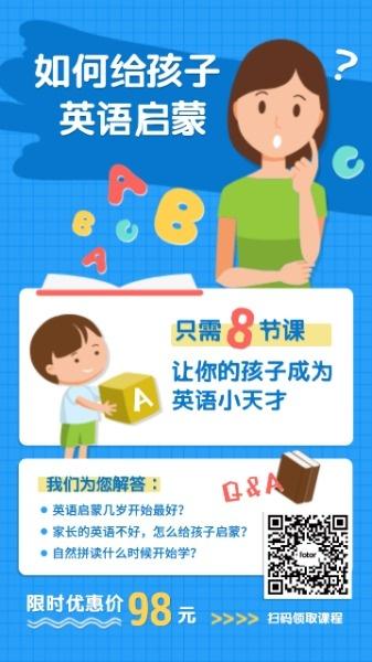儿童英语启蒙